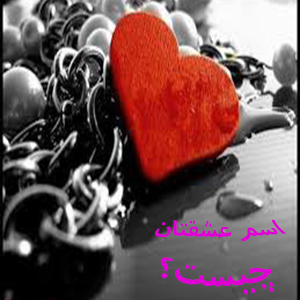 name-love-you