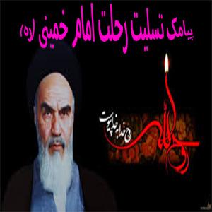 sms-Imam-Khomeini-sitetehran