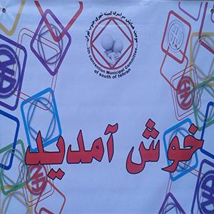 hamayesh-na-joonob-tehran-011