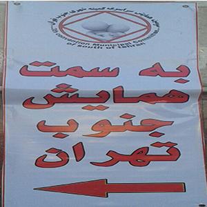 hamayesh-na-joonob-tehran-012