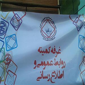 hamayesh-na-joonob-tehran-03