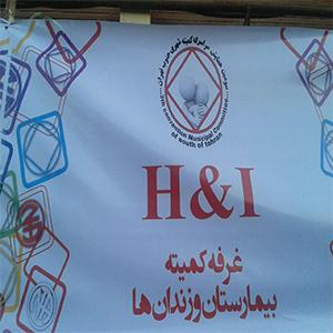 hamayesh-na-joonob-tehran-04